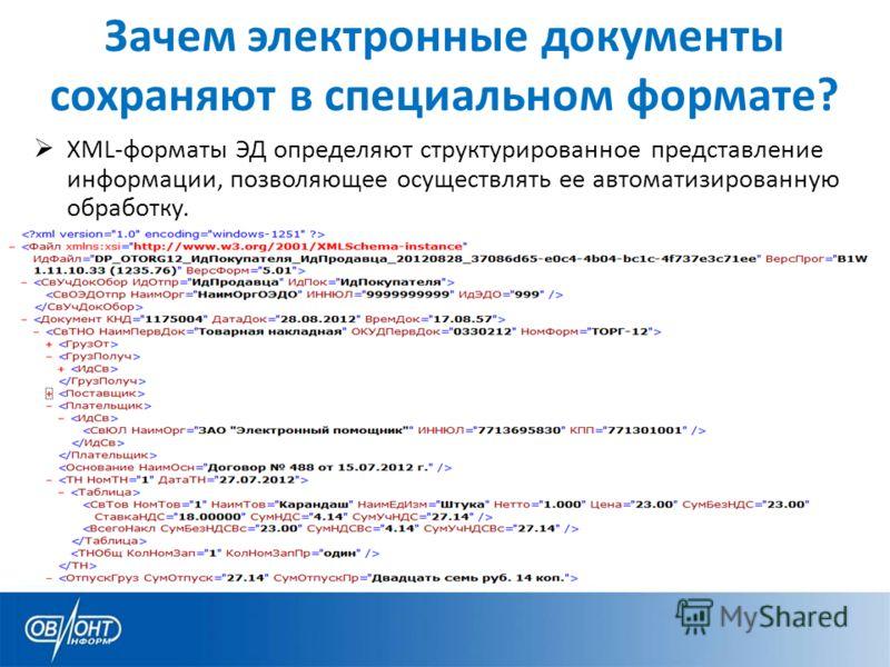 Зачем электронные документы сохраняют в специальном формате? XML-форматы ЭД определяют структурированное представление информации, позволяющее осуществлять ее автоматизированную обработку.