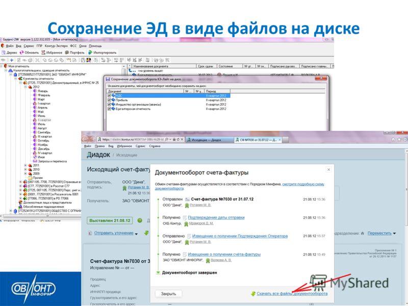 Сохранение ЭД в виде файлов на диске