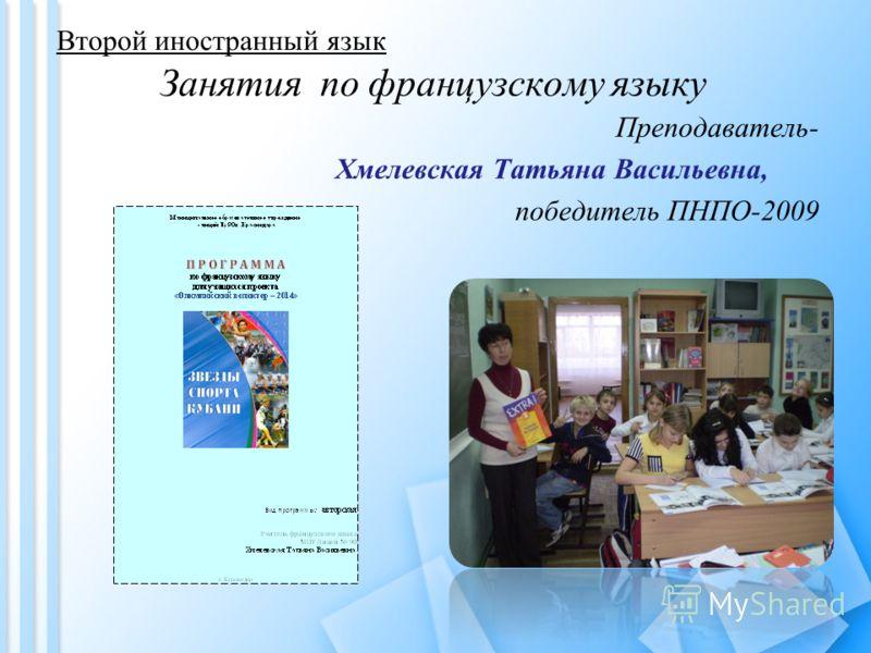 Занятия по французскому языку Второй иностранный язык Преподаватель- Хмелевская Татьяна Васильевна, победитель ПНПО-2009
