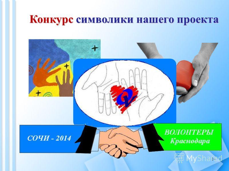Конкурс символики нашего проекта 24