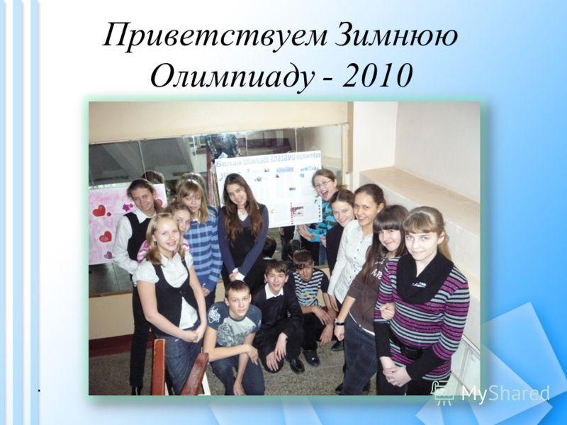 Приветствуем Зимнюю Олимпиаду - 2010.