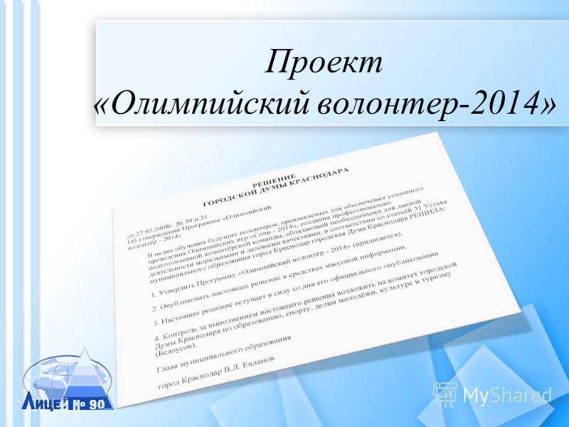Проект «Олимпийский волонтер-2014»