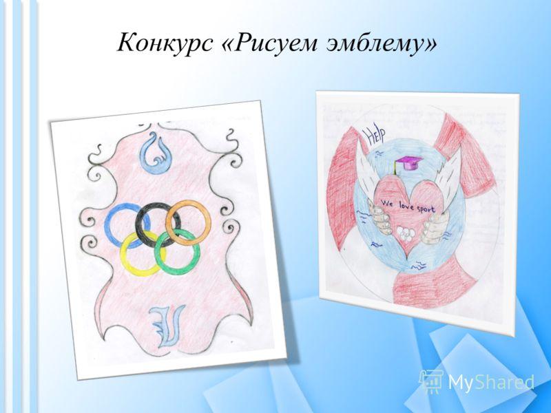 Конкурс «Рисуем эмблему»