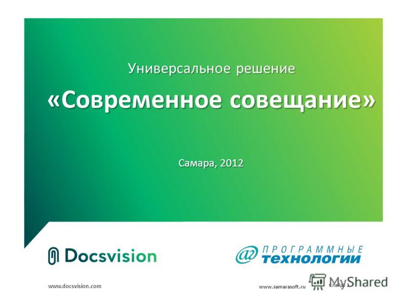 www.docsvision.com Слайд: 1 Универсальное решение «Современное совещание» Самара, 2012 www.samarasoft.ru