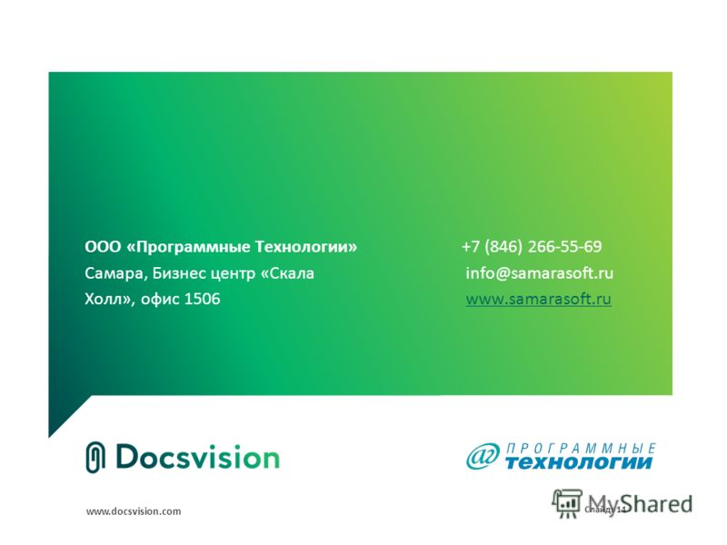 www.docsvision.com Слайд: 11 ООО «Программные Технологии» Самара, Бизнес центр «Скала Холл», офис 1506 +7 (846) 266-55-69 info@samarasoft.ru www.samarasoft.ruwww.samarasoft.ru