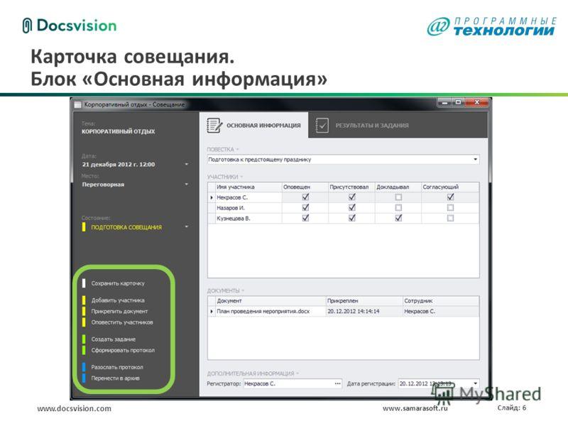 www.docsvision.com Слайд: 6 www.samarasoft.ru Карточка совещания. Блок «Основная информация»