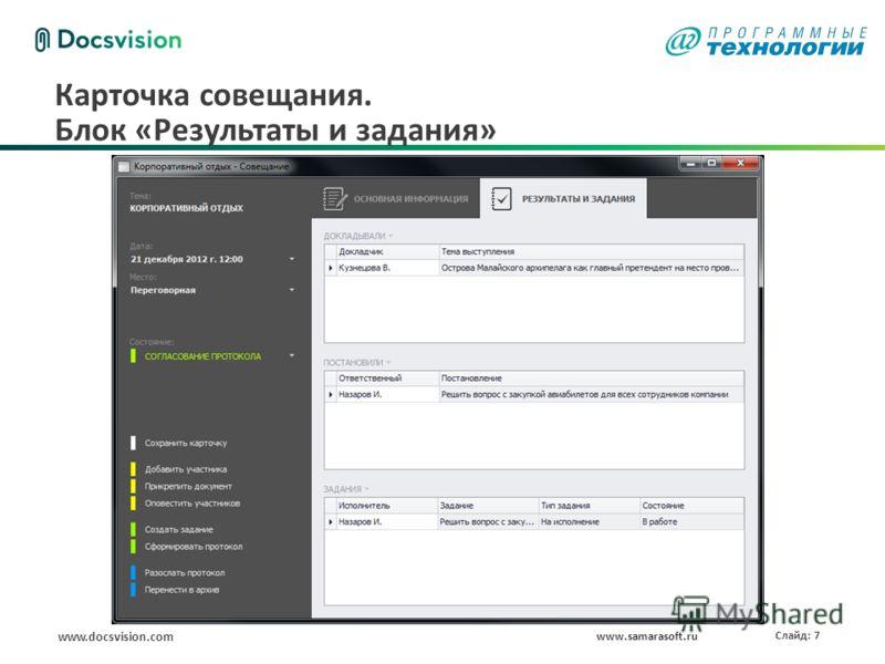 www.docsvision.com Слайд: 7 www.samarasoft.ru Карточка совещания. Блок «Результаты и задания»