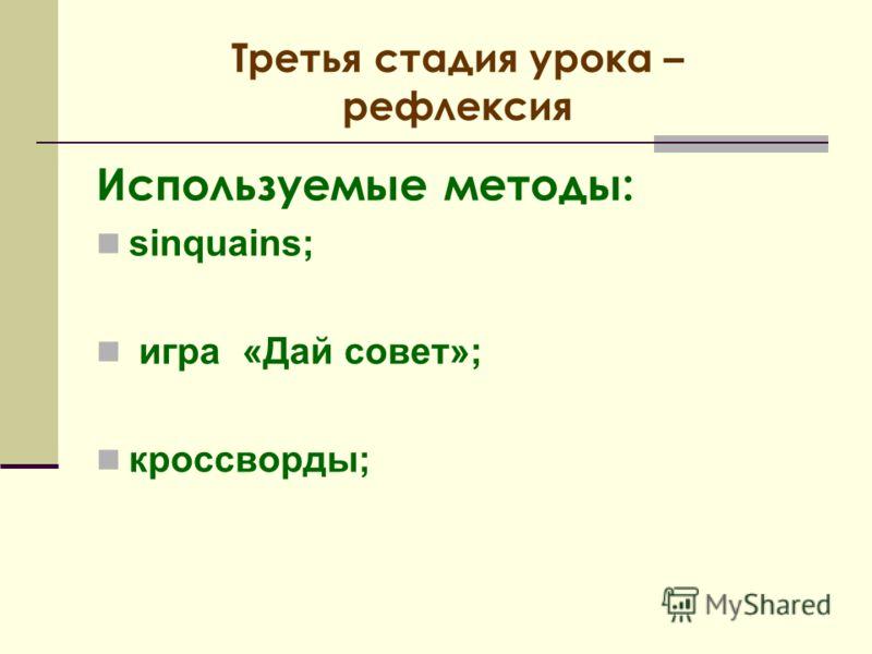 Третья стадия урока – рефлексия Используемые методы: sinquains; игра «Дай совет»; кроссворды;