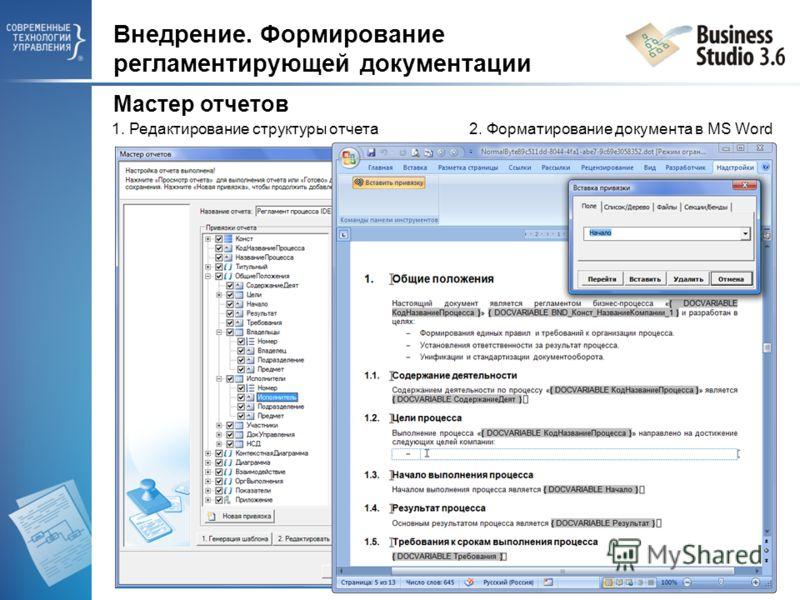 1. Редактирование структуры отчета Внедрение. Формирование регламентирующей документации Мастер отчетов 2. Форматирование документа в MS Word