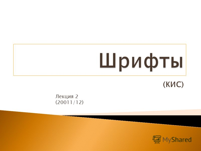 (КИС) Лекция 2 (20011/12)