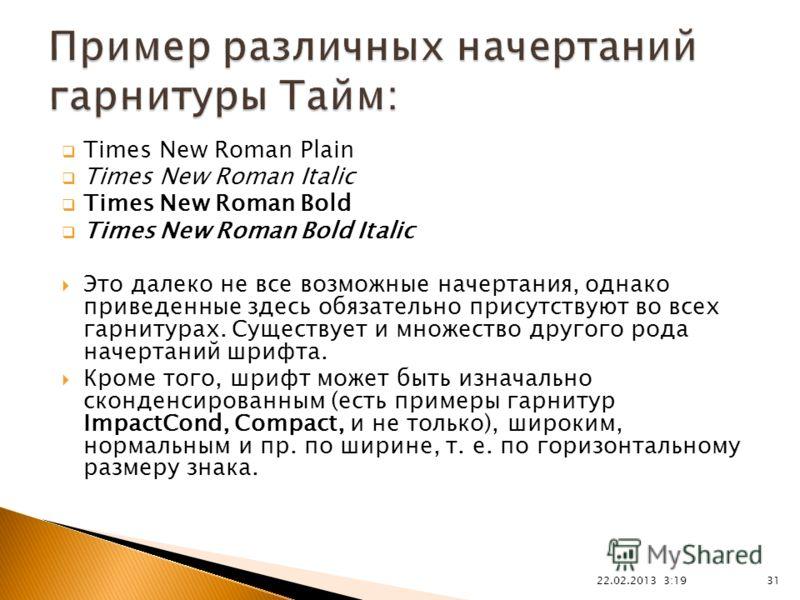 Times New Roman Plain Times New Roman Italic Times New Roman Bold Times New Roman Bold Italic Это далеко не все возможные начертания, однако приведенные здесь обязательно присутствуют во всех гарнитурах. Существует и множество другого рода начертаний