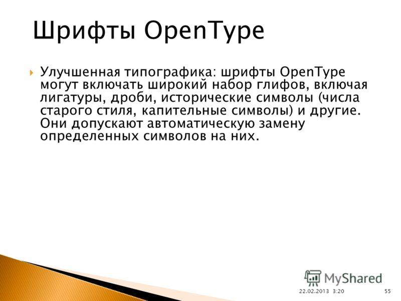 Улучшенная типографика: шрифты OpenType могут включать широкий набор глифов, включая лигатуры, дроби, исторические символы (числа старого стиля, капительные символы) и другие. Они допускают автоматическую замену определенных символов на них. 22.02.20