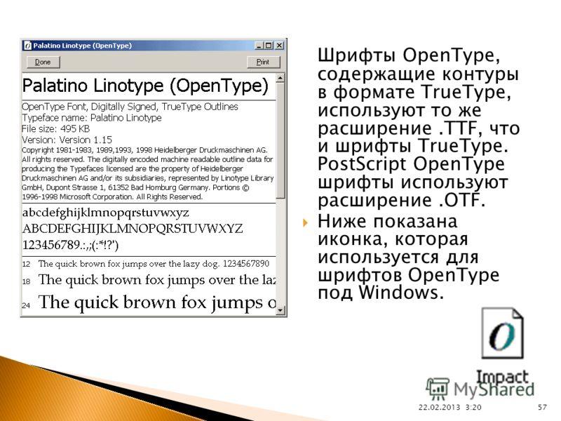 22.02.2013 3:21 57 Шрифты OpenType, содержащие контуры в формате TrueType, используют то же расширение.TTF, что и шрифты TrueType. PostScript OpenType шрифты используют расширение.OTF. Ниже показана иконка, которая используется для шрифтов OpenType п