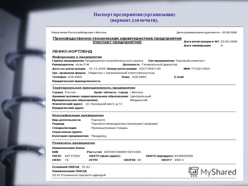 Паспорт предприятия (организации) (вариант для печати).