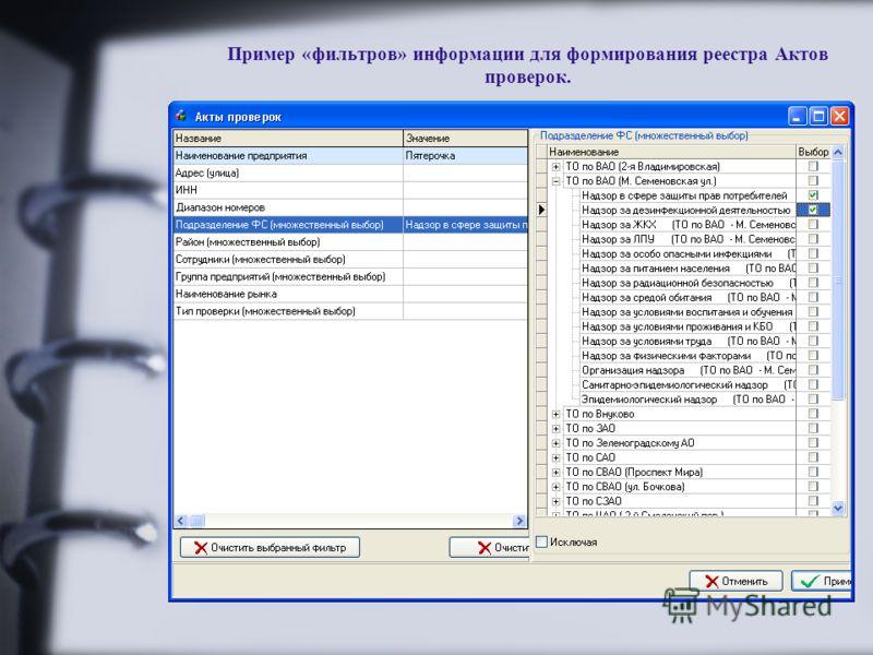 Пример «фильтров» информации для формирования реестра Актов проверок.