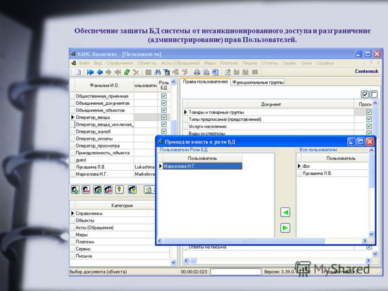 Обеспечение защиты БД системы от несанкционированного доступа и разграничение (администрирование) прав Пользователей.