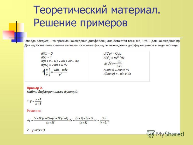 Теоретический материал. Решение примеров
