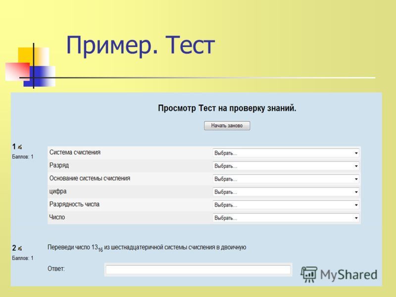 Пример. Тест