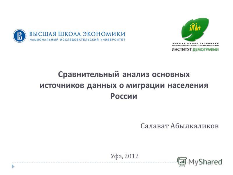 Сравнительный анализ основных источников данных о миграции населения России Салават Абылкаликов Уфа, 2012