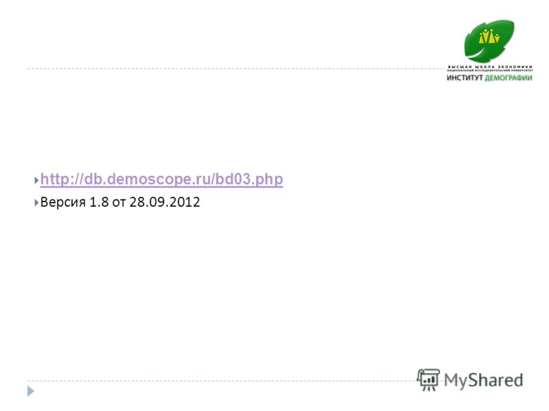http://db.demoscope.ru/bd03.php Версия 1.8 от 28.09.2012