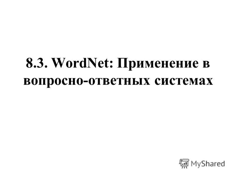 8.3. WordNet: Применение в вопросно-ответных системах