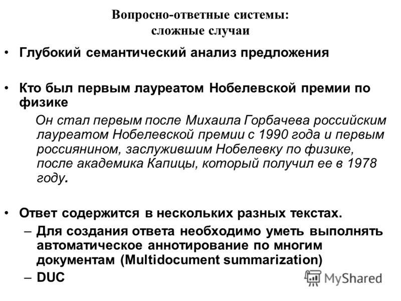 Вопросно-ответные системы: сложные случаи Глубокий семантический анализ предложения Кто был первым лауреатом Нобелевской премии по физике Он стал первым после Михаила Горбачева российским лауреатом Нобелевской премии с 1990 года и первым россиянином,