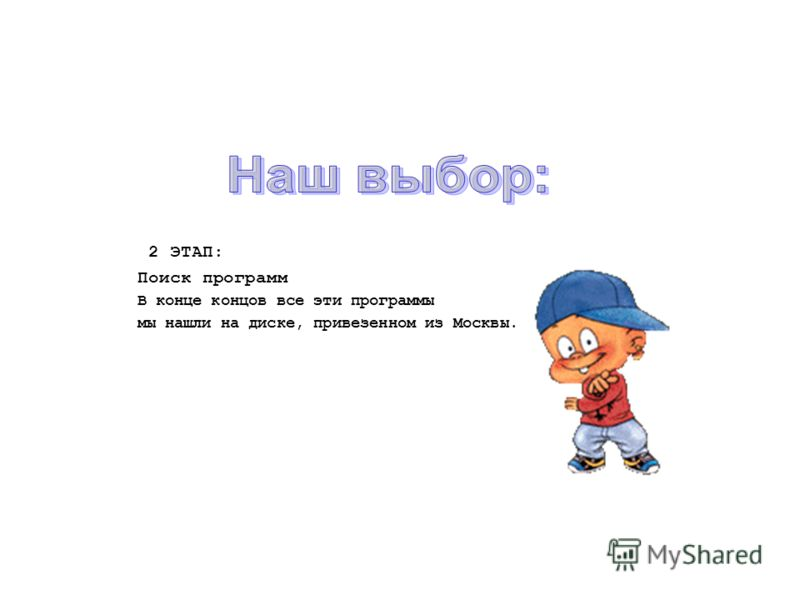 2 ЭТАП: Поиск программ В конце концов все эти программы мы нашли на диске, привезенном из Москвы.
