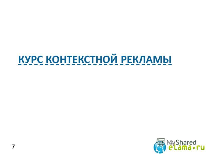 КУРС КОНТЕКСТНОЙ РЕКЛАМЫ 7
