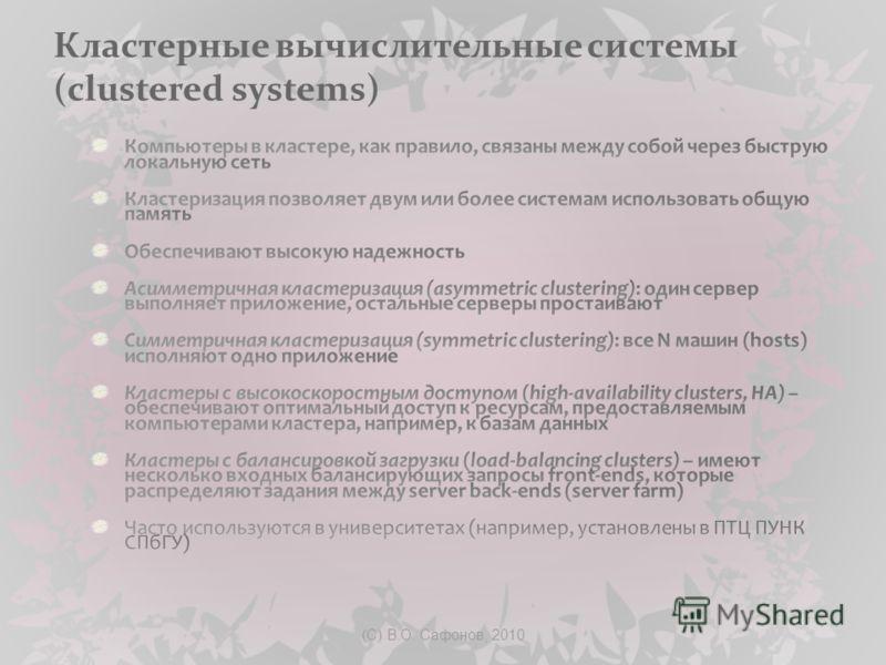(C) В.О. Сафонов, 2010 Кластерные вычислительные системы (clustered systems)
