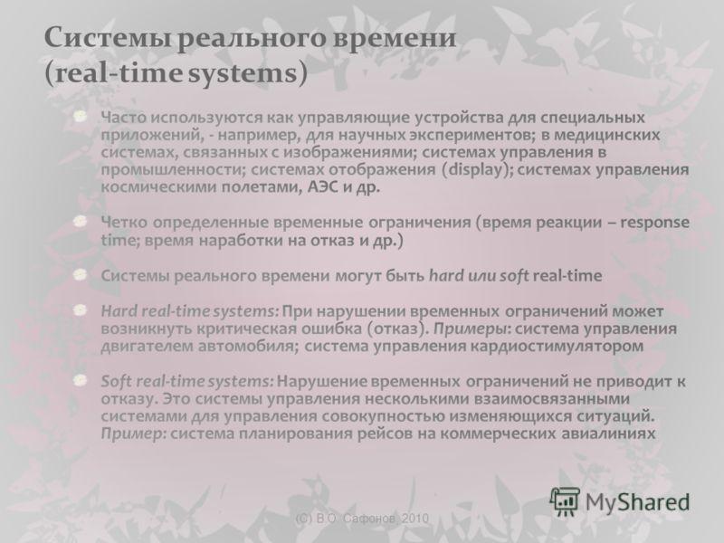 (C) В.О. Сафонов, 2010 Системы реального времени (real-time systems)