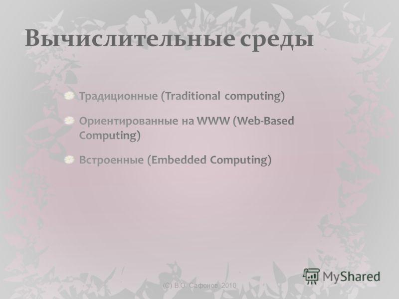 (C) В.О. Сафонов, 2010 Вычислительные среды