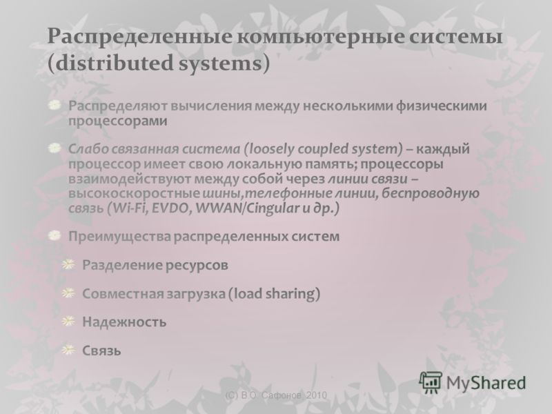 (C) В.О. Сафонов, 2010 Распределенные компьютерные системы (distributed systems)