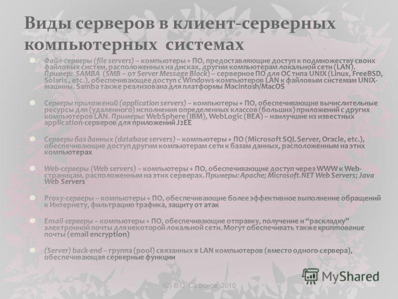 (C) В.О. Сафонов, 2010 Виды серверов в клиент-серверных компьютерных системах