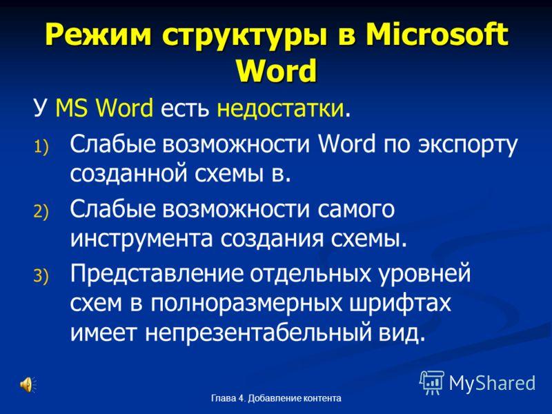 Глава 4. Добавление контента Режим структуры в Microsoft Word У MS Word есть недостатки. 1) 1) Слабые возможности Word по экспорту созданной схемы в. 2) 2) Слабые возможности самого инструмента создания схемы. 3) 3) Представление отдельных уровней сх