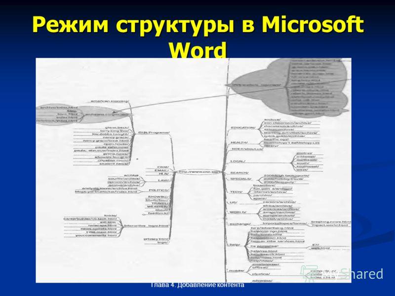 Глава 4. Добавление контента Режим структуры в Microsoft Word