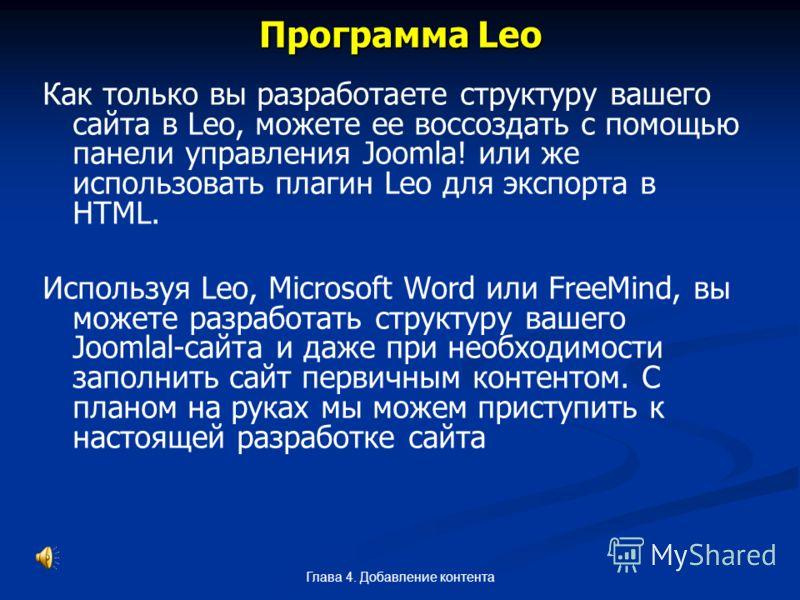 Глава 4. Добавление контента Программа Leo Как только вы разработаете структуру вашего сайта в Leo, можете ее воссоздать с помощью панели управления Joomla! или же использовать плагин Leo для экспорта в HTML. Используя Leo, Microsoft Word или FreeMin