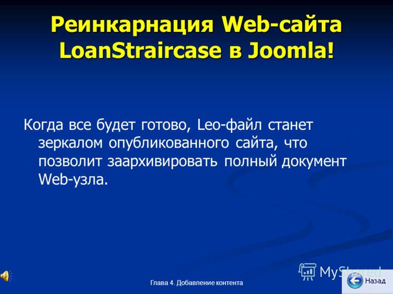 Глава 4. Добавление контента Реинкарнация Web-сайта LoanStraircase в Joomla! Когда все будет готово, Leo-файл станет зеркалом опубликованного сайта, что позволит заархивировать полный документ Web-узла.