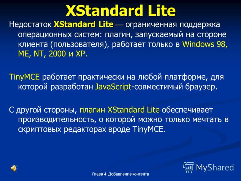 Глава 4. Добавление контента XStandard Lite XStandard Lite Недостаток XStandard Lite ограниченная поддержка операционных систем: плагин, запускаемый на стороне клиента (пользователя), работает только в Windows 98, ME, NT, 2000 и ХР. TinyMCE работает