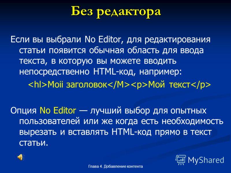 Глава 4. Добавление контента Без редактора Если вы выбрали No Editor, для редактирования статьи появится обычная область для ввода текста, в которую вы можете вводить непосредственно HTML-код, например: Moii заголовок Мой текст Опция No Editor лучший