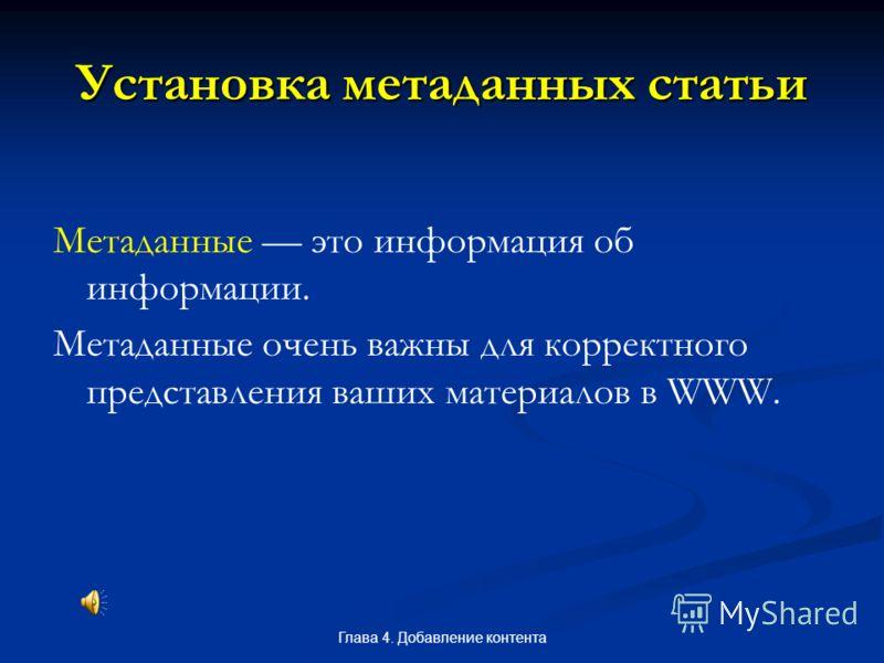 Глава 4. Добавление контента Установка метаданных статьи Метаданные это информация об информации. Метаданные очень важны для корректного представления ваших материалов в WWW.