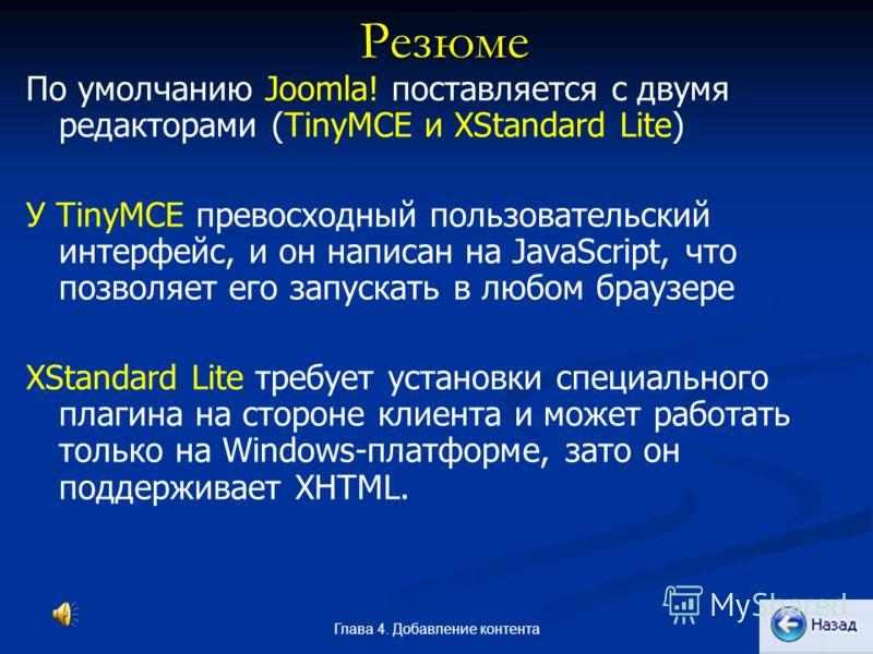 Глава 4. Добавление контента Резюме По умолчанию Joomla! поставляется с двумя редакторами (TinyMCE и XStandard Lite) У TinyMCE превосходный пользовательский интерфейс, и он написан на JavaScript, что позволяет его запускать в любом браузере XStandard