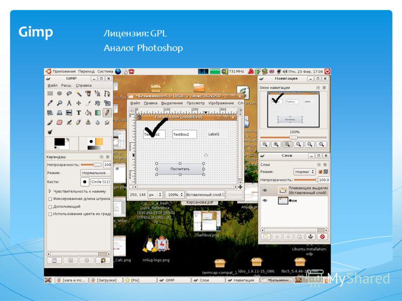 Gimp Лицензия: GPL Аналог Photoshop