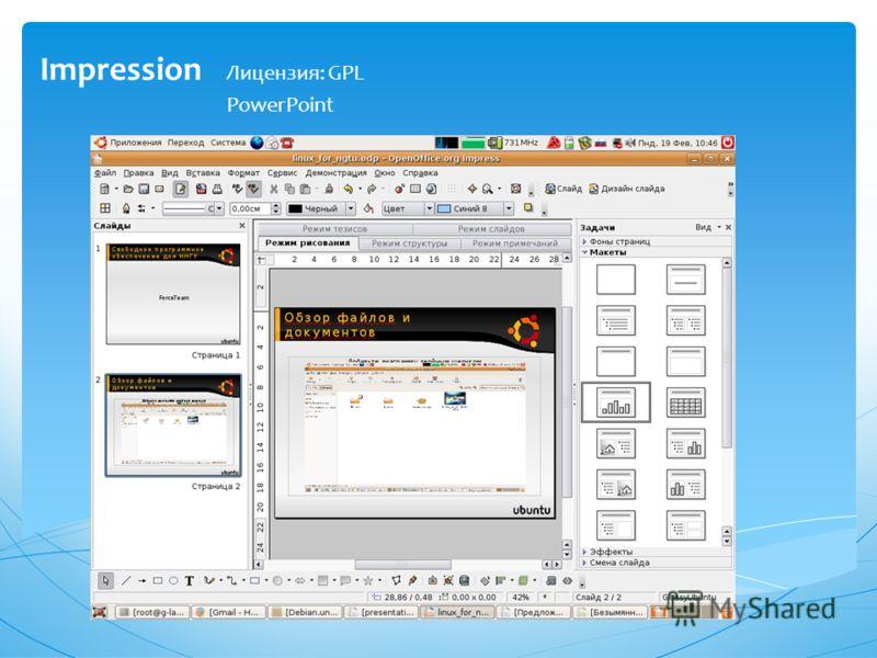 Impression Лицензия: GPL PowerPoint