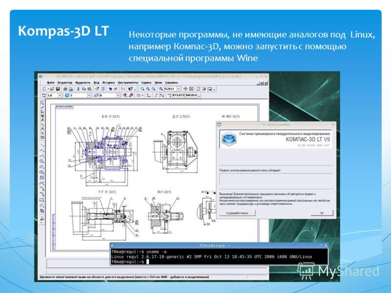 Kompas-3D LT Некоторые программы, не имеющие аналогов под Linux, например Компас-3D, можно запустить с помощью специальной программы Wine