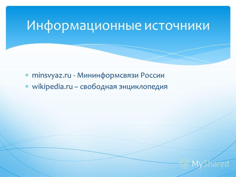minsvyaz.ru - Мининформсвязи России wikipedia.ru – свободная энциклопедия Информационные источники