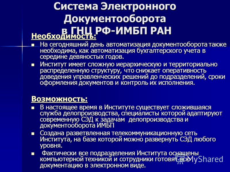 Система Электронного Документооборота в ГНЦ РФ-ИМБП РАН Необходимость: На сегодняшний день автоматизация документооборота также необходима, как автоматизация бухгалтерского учета в середине девяностых годов. На сегодняшний день автоматизация документ
