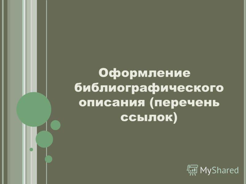 Оформление библиографического описания (перечень ссылок)