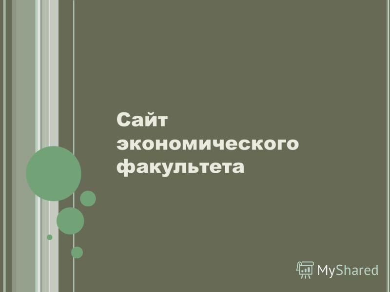 Сайт экономического факультета