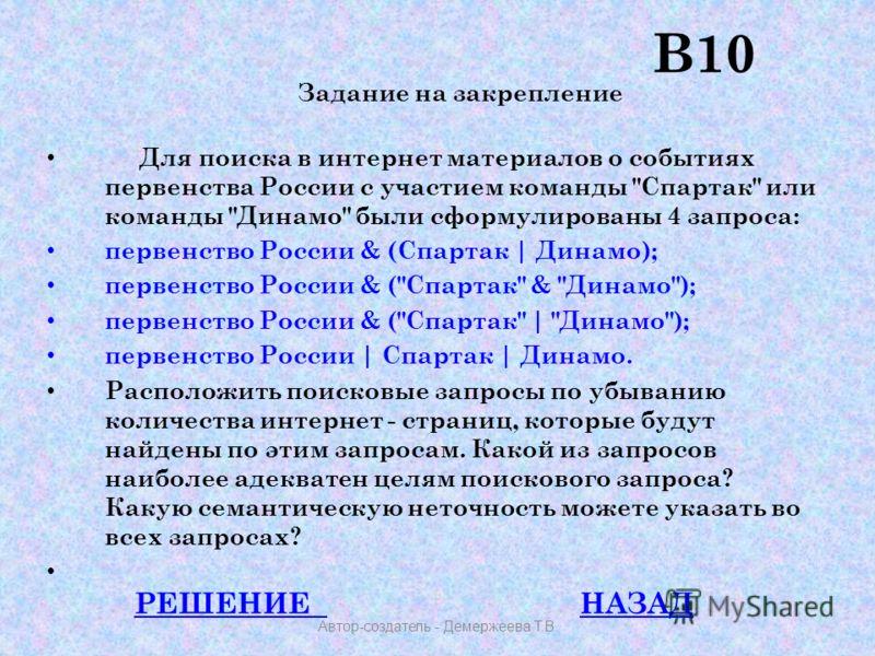Задание на закрепление Для поиска в интернет материалов о событиях первенства России с участием команды
