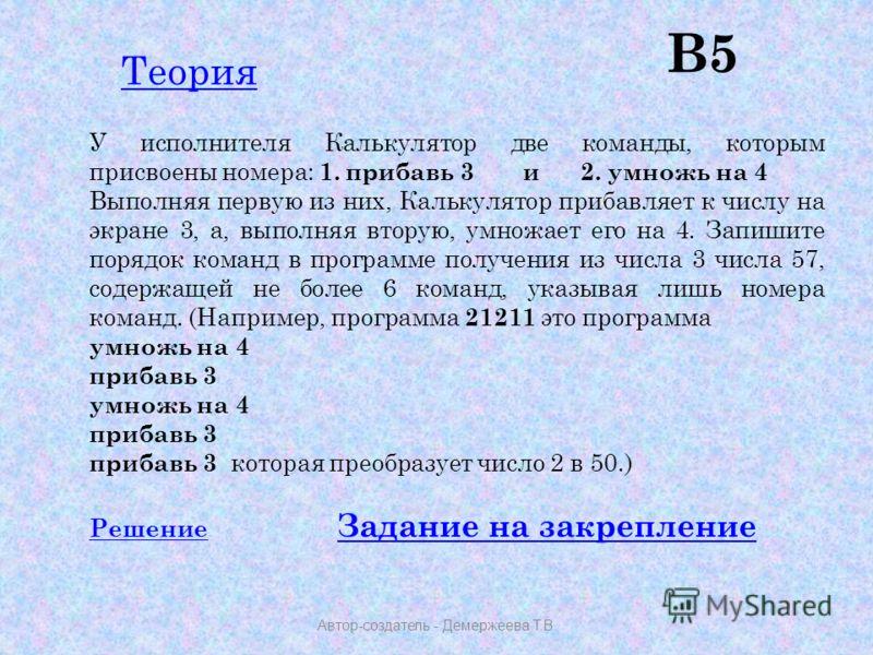 В5 У исполнителя Калькулятор две команды, которым присвоены номера: 1. прибавь 3 и2. умножь на 4 Выполняя первую из них, Калькулятор прибавляет к числу на экране 3, а, выполняя вторую, умножает его на 4. Запишите порядок команд в программе получения